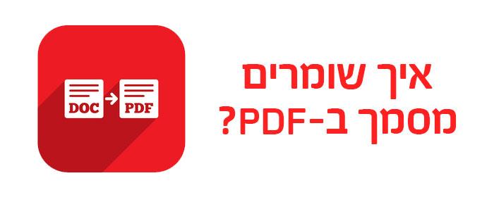 איך שומרים מסמך ב-PDF ?